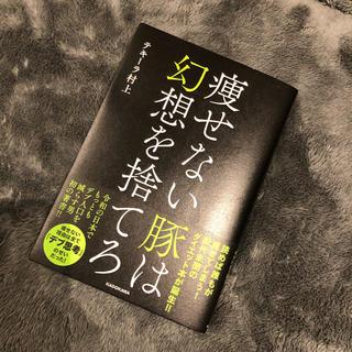 カドカワショテン(角川書店)の新品 即日発送 痩せない豚は幻想を捨てろ テキーラ村上 (健康/医学)