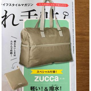 ズッカ(ZUCCa)の大人のおしゃれ手帖 2020年 05月号 付録のみ(その他)