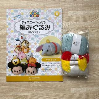 ディズニー(Disney)のディズニーツムツム 編みぐるみ【8】単品(あみぐるみ)