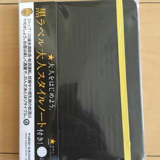サッポロ(サッポロ)のサッポロ黒ラベル大人スタイルノート(ノート/メモ帳/ふせん)