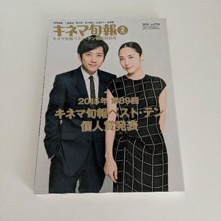 キネマ旬報【表紙:二宮和也】(文芸)
