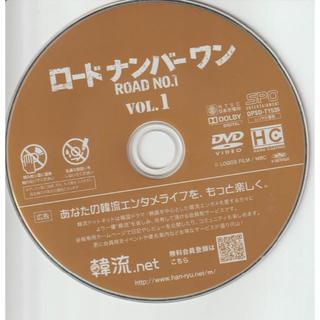 ロードナンバーワン VOL.1 [DVD-ディスクのみ](TVドラマ)
