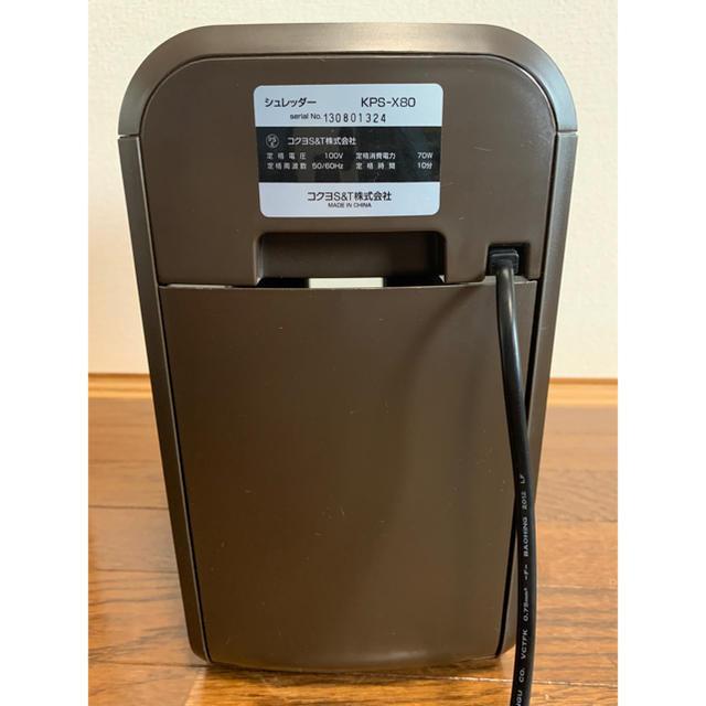 コクヨ(コクヨ)のミルキー様専用 コクヨ シュレッダー KPS-X80 インテリア/住まい/日用品のオフィス用品(オフィス用品一般)の商品写真
