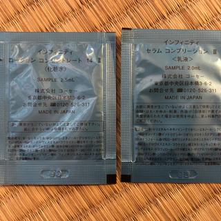 コーセー(KOSE)の試供品(サンプル/トライアルキット)