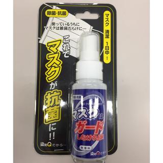 マスク抗菌スプレー(日用品/生活雑貨)