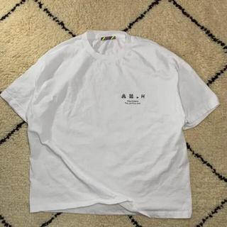 イズネス(is-ness)のAH.H  啓発プロジェクトT-shirts フリーサイズ(Tシャツ/カットソー(半袖/袖なし))