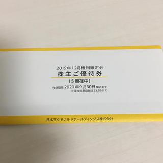 マクドナルド(マクドナルド)のmargaret様専用 マクドナルド 株主優待 5冊(フード/ドリンク券)