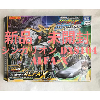 タカラトミー(Takara Tomy)の劇場版新幹線ロボ DXS104 シンカリオン ALFA-X(キャラクターグッズ)