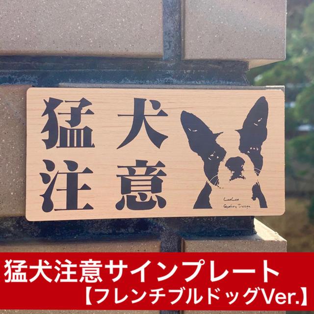 猛犬注意サインプレート(フレンチブルドッグ)木目調アクリルプレート(長方形) インテリア/住まい/日用品のオフィス用品(店舗用品)の商品写真