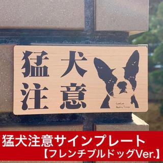 猛犬注意サインプレート(フレンチブルドッグ)木目調アクリルプレート(長方形)(店舗用品)
