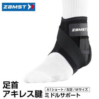 ザムスト(ZAMST)のザムスト足首サポーター ミドルサポート 左足(トレーニング用品)