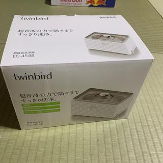 ツインバード(TWINBIRD)のTWINBIRD ツインバード 超音波洗浄器 新品未使用未開封 (日用品/生活雑貨)