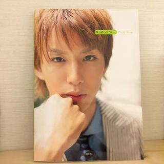 コウダンシャ(講談社)のはじめしゃちょー Photo Book(男性タレント)