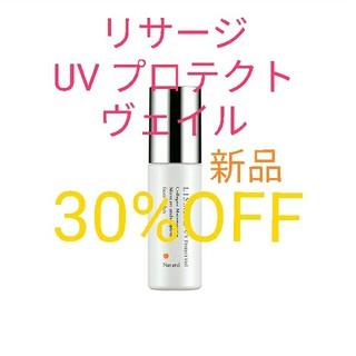 リサージ(LISSAGE)の送料込み!30%off!  新品! リサージ UV プロテクトヴェイル (化粧下地)