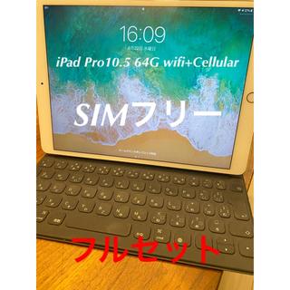 アイパッド(iPad)のiPad Pro10.5 64G wifi+Cellular キーボードセット(タブレット)