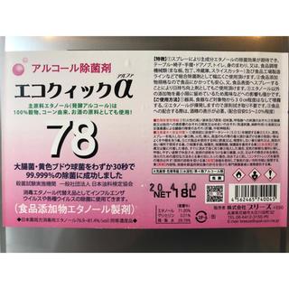 エコ クイック アルファ 78