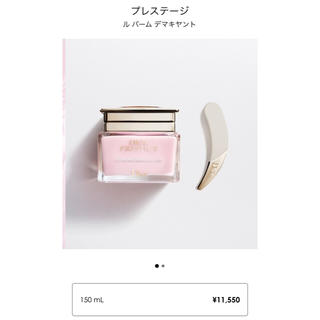 クリスチャンディオール(Christian Dior)のディオール プレステージ メイク落とし 150ml(クレンジング/メイク落とし)