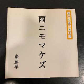 シュウエイシャ(集英社)の雨ニモマケズ にほんごであそぼ 齋藤孝(語学/参考書)