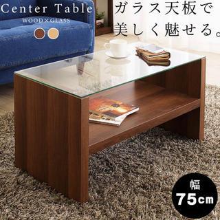 ローテーブル おしゃれ ガラステーブル センターテーブル 木製(ローテーブル)