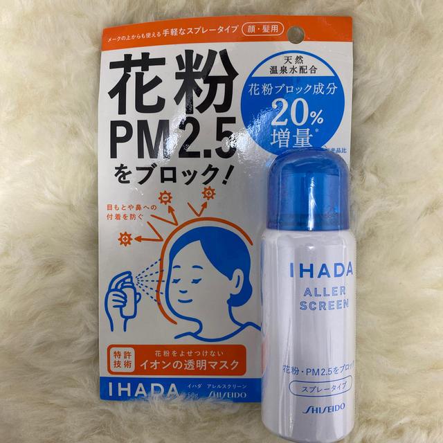 SHISEIDO (資生堂)(シセイドウ)の資生堂 イハダ アレルスクリーンN 50g花粉PM2.5ブロックスプレー型透明 コスメ/美容のスキンケア/基礎化粧品(その他)の商品写真