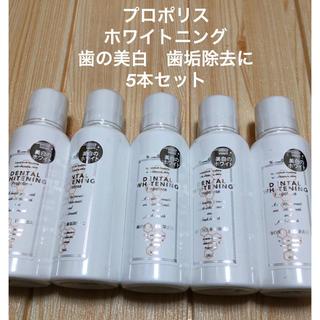 プロポリンス 美白のホワイト 150ml ×5本セット携帯サイズ ホワイトニング(マウスウォッシュ/スプレー)
