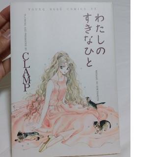 カドカワショテン(角川書店)のわたしのすきなひと CLAMP (USED)(女性漫画)