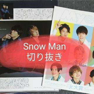 【Snow Man】雑誌切り抜き【10誌:バラ対応350円~】(アート/エンタメ/ホビー)