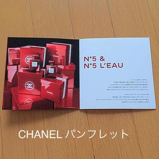 シャネル(CHANEL)のCHANEL シャネル パンフレット インテリアにも!(ファッション)