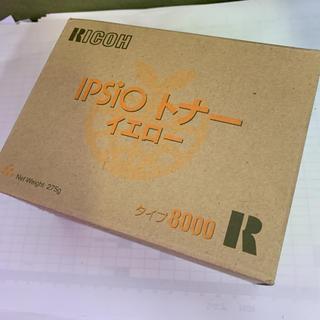 RICOH IPSIOトナーイエロータイプ8000  新品 定価29700円