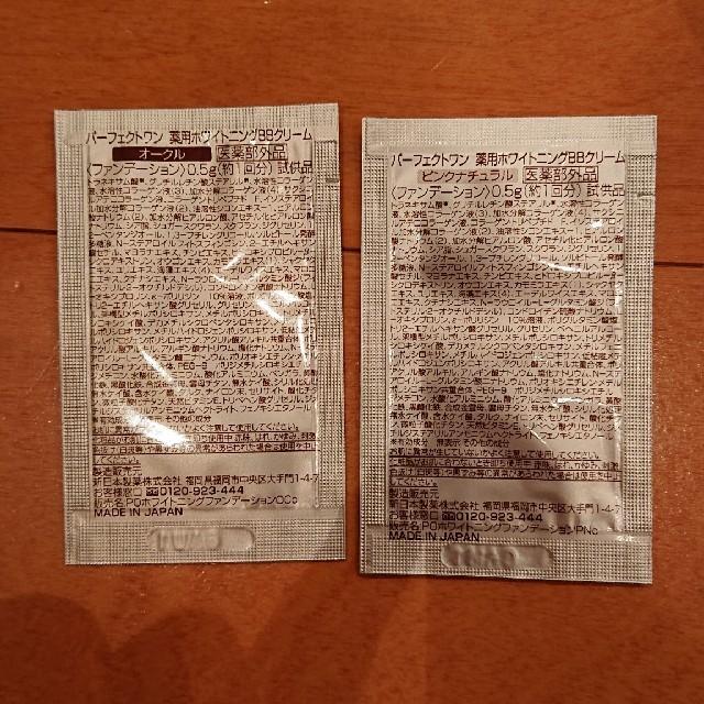 PERFECT ONE(パーフェクトワン)のパーフェクトワン 試供品&サンプルセット コスメ/美容のキット/セット(サンプル/トライアルキット)の商品写真