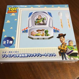 ディズニー(Disney)の新品 トイストーリー プレミアム宇宙船型ランチプレートセット(プレート/茶碗)