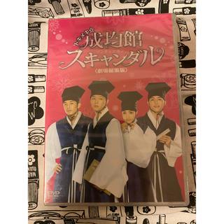 ジェイワイジェイ(JYJ)の成均館スキャンダル 劇場編集版 DVD 新品(韓国/アジア映画)