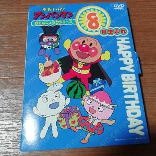 アンパンマン(アンパンマン)のそれいけ!アンパンマン おたんじょうびシリーズ8月生まれ DVD(舞台/ミュージカル)