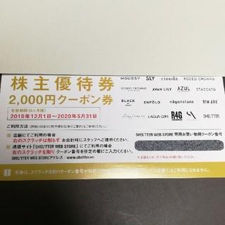 アズールバイマウジー(AZUL by moussy)のバロックジャパンリミテッド2000円クーポン券(ショッピング)