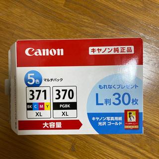 キヤノン(Canon)のコピー機 インク(印刷物)