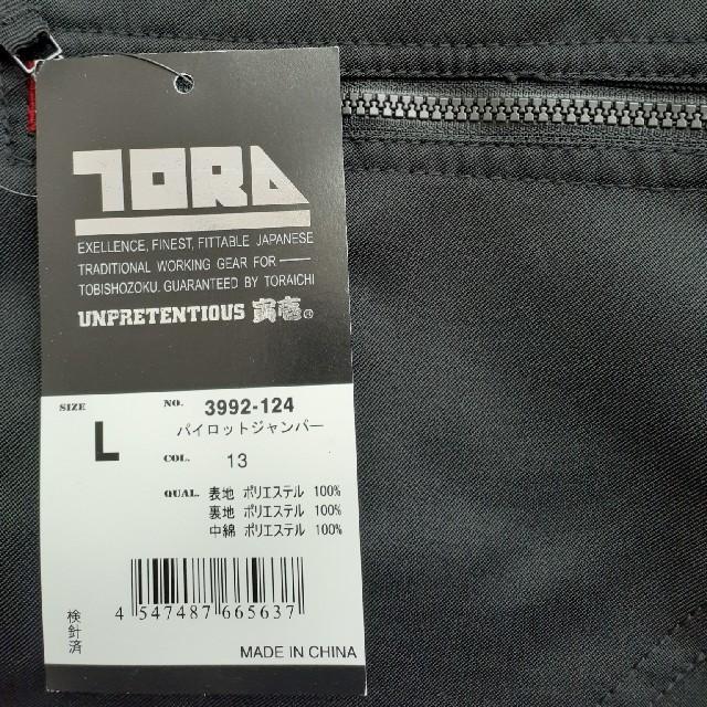 寅壱(トライチ)のラコスバーガー 寅壱 パイロットジャンパー 新品 メンズのジャケット/アウター(フライトジャケット)の商品写真