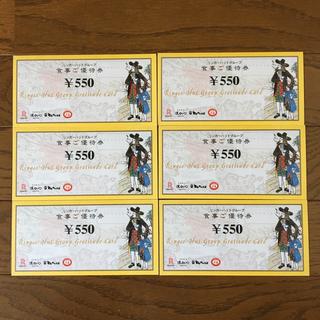 リンガーハット(リンガーハット)のリンガーハット株主優待券 550円×6枚(レストラン/食事券)