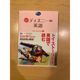 ディズニー(Disney)の「ディズニーの英語 コレクション3 TOY STORY」 (語学/参考書)