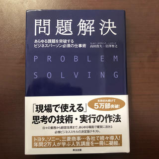 問題解決 あらゆる課題を突破するビジネスパ-ソン必須の仕事術(ビジネス/経済)