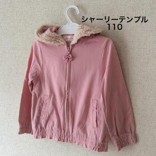 シャーリーテンプル(Shirley Temple)のシャーリーテンプル 110 ピンク パーカー 女の子(ジャケット/上着)