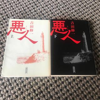 アサヒシンブンシュッパン(朝日新聞出版)の悪人 上・下(その他)
