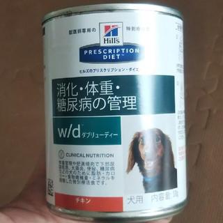 ヒルズ 特別療法食 w/d まとめ売り(ペットフード)