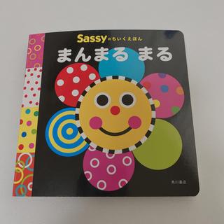 サッシー(Sassy)のまんまるまる 脳を刺激し学びをひきだす Sassy (絵本/児童書)