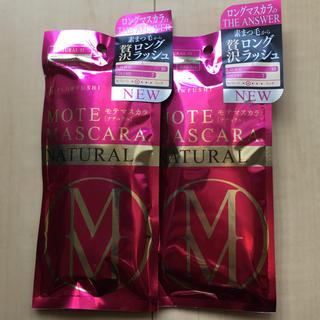 フローフシ(FLOWFUSHI)の【新品】フローフシ モテマスカラ ナチュラル01 NATURAL01 2つセット(マスカラ)