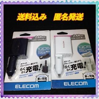 エレコム(ELECOM)のIQOS (アイコス) 車載用充電器 ホルダー ダイレクトチャージャー×2個(タバコグッズ)