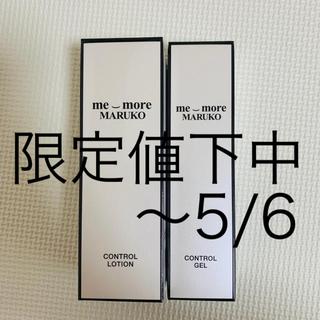 マルコ(MARUKO)の【限定値下げ】新品未使用 マルコ ミモア(化粧水/ローション)