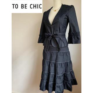 トゥービーシック(TO BE CHIC)のTO BE CHIC 三陽商会 スカートスーツ セットアップ デニム (スーツ)