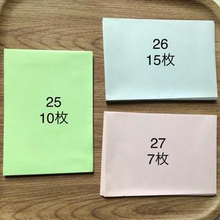[バラ売り]封筒25〜27  5枚で100円(カード/レター/ラッピング)