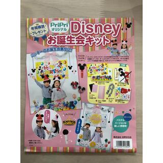 ディズニー(Disney)のDisneyお誕生日キット(その他)