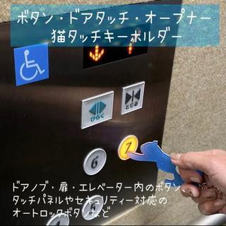 【送料無料】ボタン・ドアタッチ・オープナー 猫タッチキーホルダー 非接触(キーホルダー)